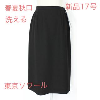 ソワール(SOIR)の新品 新品17号 スカート 黒 洗える 冠婚葬祭 東京ソワール(礼服/喪服)