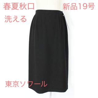ソワール(SOIR)の新品 19号 スカート 黒 洗える 春 夏 秋口 冠婚葬祭 東京ソワール(礼服/喪服)