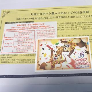 ディズニー(Disney)の☆ディズニー☆Disney☆2パーク年間パスポート☆(遊園地/テーマパーク)