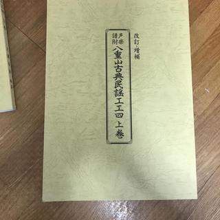 八重山古典民謡工工四 上巻(その他)