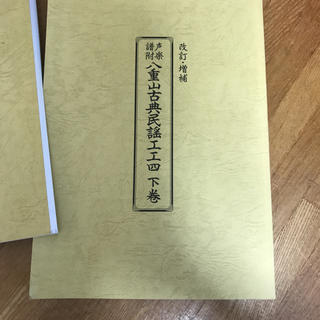 八重山古典民謡工工四 下巻(その他)