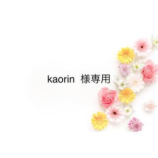 kaorin 様専用ページ(フェイスパウダー)