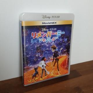 リメンバー・ミー DVD  リメンバーミー