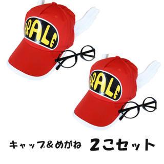 新品 帽子&伊達眼鏡【2人分】アラレちゃんコスプレ(衣装)
