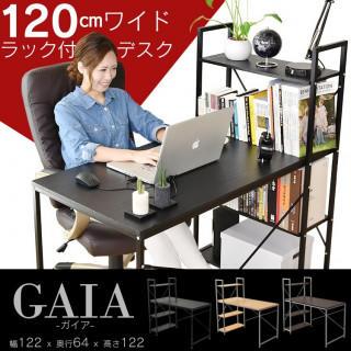 【ラック付】120cmワイドデスク ラック パソコンデスク オフィスデスク(オフィス/パソコンデスク)