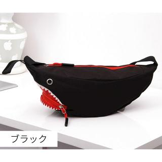 ☆送料無料 ☆ サメ ボディバッグ 斜めがけ レディース メンズ 人気のブラック(ボディバッグ/ウエストポーチ)