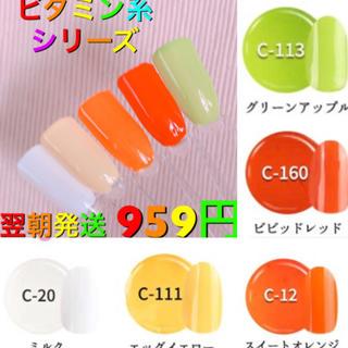 夏にぴったり ビタミンカラー5色セット(カラージェル)