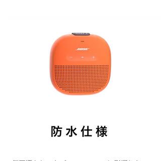 ボーズ(BOSE)のかずぼーさん専用 ブルートゥーススピーカー SoundLink ブライトオレンジ(スピーカー)