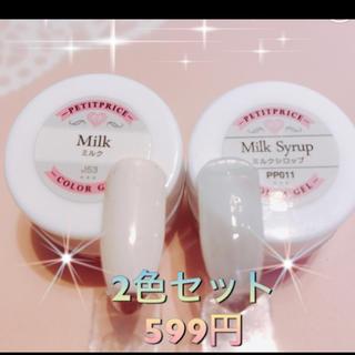 ミルク&ミルクシロップ  (カラージェル)