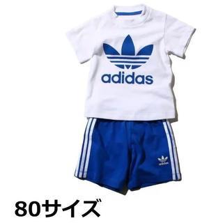 アディダス(adidas)のおまけ付き!アディダスオリジナルス 80サイズ セットアップ(Tシャツ)