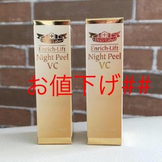 ドクターシーラボ(Dr.Ci Labo)のnight peel vc  enrich lift  13㎖×2本(ゴマージュ/ピーリング)
