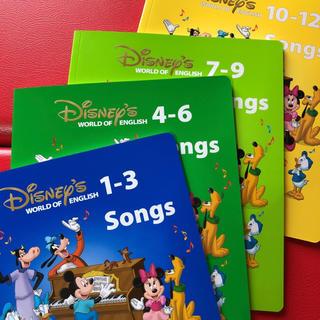 ディズニー(Disney)のDWE メインプログラム(キッズ/ファミリー)