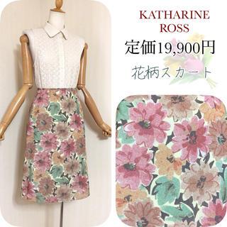 キャサリンロス(KATHARINE ROSS)の花柄スカート❁自由区 アクアガール ブラウス ワンピース シビラ アナトリエ 系(ひざ丈スカート)