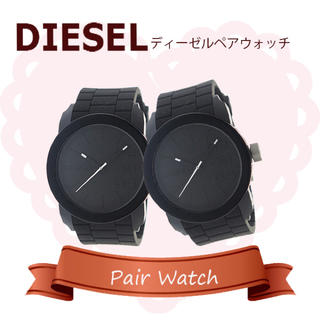 ディーゼル(DIESEL)のディーゼル ペアウォッチ DZ1437 DZ1437(腕時計(アナログ))