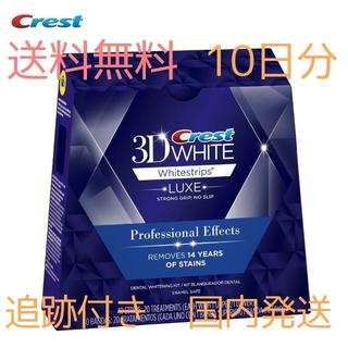 3D クレスト ホワイト Crest White Strips 歯 シート(その他)