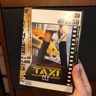 taxi タクシー dvd