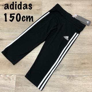 adidas - 150 アディダス レギンス トラックパンツ 黒 長ズボン 3本ライン パンツ