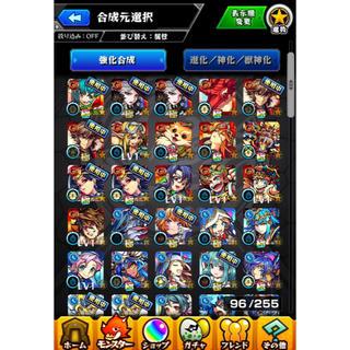 モンスト(携帯用ゲームソフト)