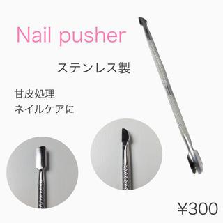 ステンレス製♡ネイルプッシャー メタルプッシャー 甘皮処理 300円(カラージェル)