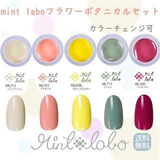 【春ネイル 新色】mint-laboフラワーボタニカルカラージェル5個セット(カラージェル)