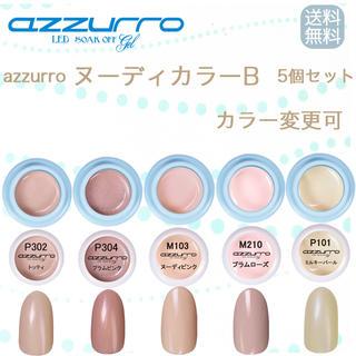 【送料無料】azzurro ヌーディカラージェルB 5色セット(カラージェル)
