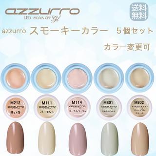 【春 新色】azzurroスモーキーカラー カラージェル5個セット(カラージェル)