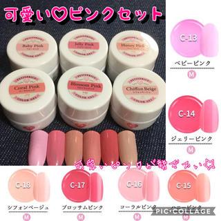 【カラー変更ok!!♡6色】 カラージェル*ピンク*春*スプリング   (カラージェル)