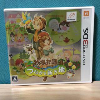 ニンテンドー3DS(ニンテンドー3DS)の牧場物語 つながる新天地 3DS 2DS ソフト(家庭用ゲームソフト)