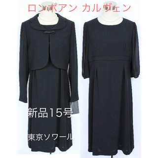 ソワール(SOIR)の新品 カルヴェン 15号 東京ソワール 喪服 アンサンブル スーツ(礼服/喪服)