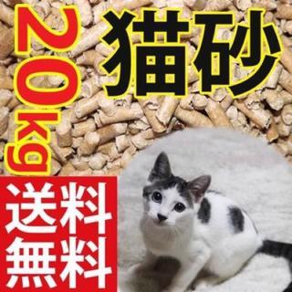 猫砂 北欧産 ホワイト ペレットチップ 20kg(猫)