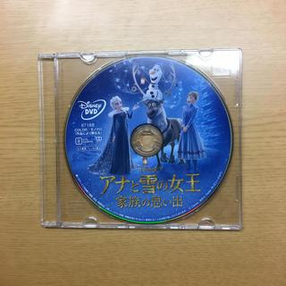 ディズニー(Disney)のアナと雪の女王 家族の思い出 DVDのみ(キッズ/ファミリー)
