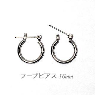 フープピアス シルバー16mm 両耳セット メンズ レディース 兼用(ピアス(両耳用))