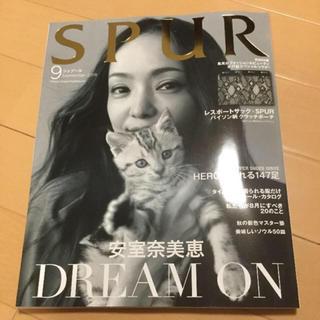 SPUR 雑誌(ファッション)
