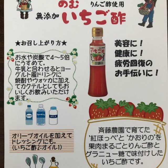 飲むいちご酢大2本小1本いちごジャム1個セット 食品/飲料/酒の飲料(その他)の商品写真