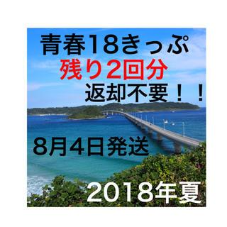 ジェイアール(JR)の青春18きっぷ 2回分 8月4日発送 送料込み(鉄道乗車券)