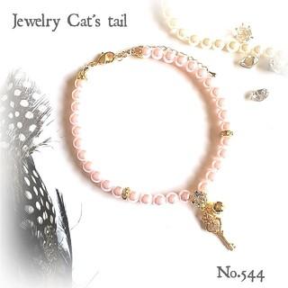 ペット用ネックレス(ピンクパール×キーチャーム)(猫)