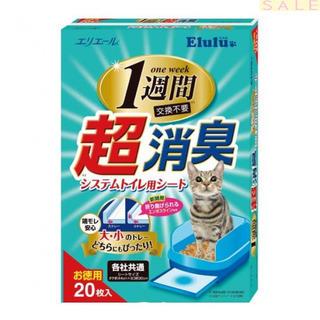エルル 超消臭システムトイレ用シート 20枚入り(猫)
