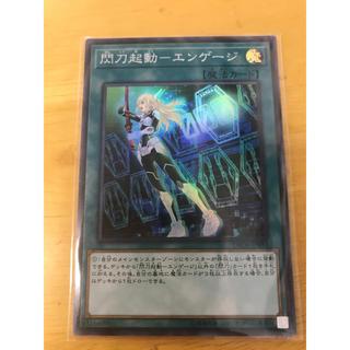 コナミ(KONAMI)の遊戯王 エンゲージ 美品(カード)