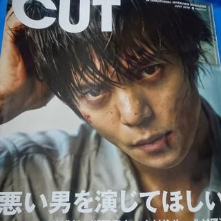 抜けあり CUT 2018年7月号(アート/エンタメ/ホビー)