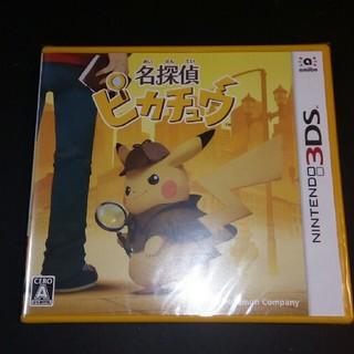ニンテンドー3DS(ニンテンドー3DS)のニンテンドー3DS☆名探偵ピカチュウ☆新品未開封(携帯用ゲームソフト)