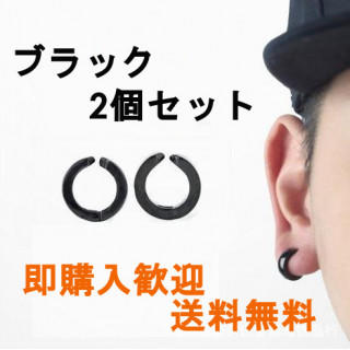 人気♪新品 イヤーカフ フェイクピアス ブラック チタン 両耳セット(ピアス(両耳用))