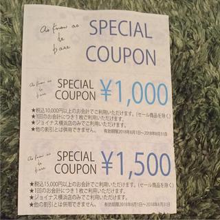 as know as ジョイナス横浜店 スペシャルクーポン
