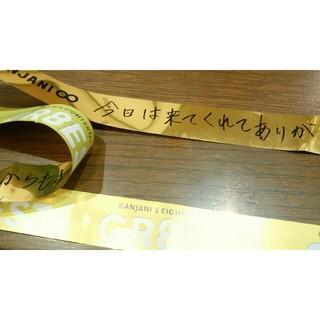 GR8EST 錦戸亮 銀テープ 関ジャニ∞(アイドルグッズ)