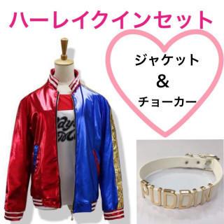 2点セット【ジャケット&チョーカー】ハーレイクイン(衣装)