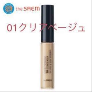 ザセム(the saem)の新品未開封 01☆ザセム the SAEM コンシーラー クリアベージュ(コンシーラー)