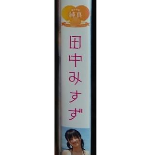 田中みすず   美少女は純真~全開ビキニで…~(その他)