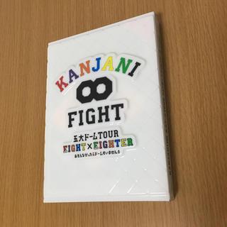 カンジャニエイト(関ジャニ∞)の関ジャニ∞ FIGHT 初回限定盤 DVD(アイドルグッズ)