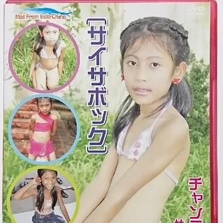 チャンティー サイサボック(その他)