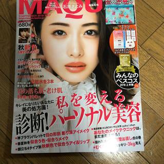 マキア 最新号 雑誌のみ(ファッション)