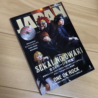 ROCKIN'ON JAPAN VOL.456(その他)